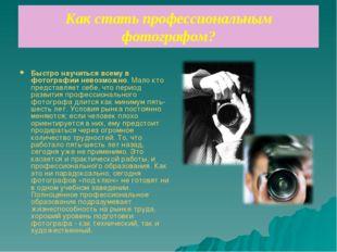 Как стать профессиональным фотографом? Быстро научиться всему в фотографии не