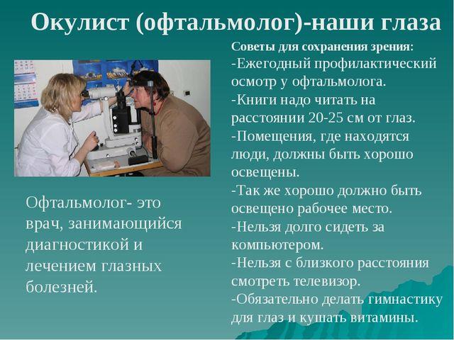 Окулист (офтальмолог)-наши глаза Офтальмолог- это врач, занимающийся диагност...