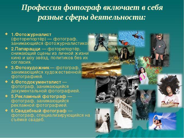Профессия фотограф включает в себя разные сферы деятельности: 1.Фотожурналист...