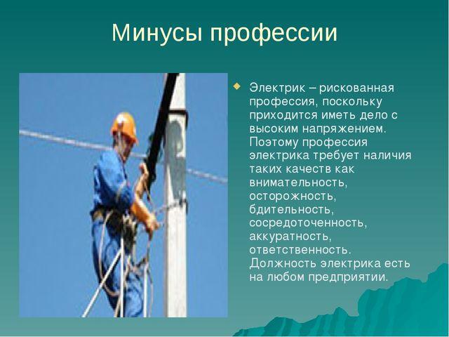 Минусы профессии Электрик – рискованная профессия, поскольку приходится иметь...