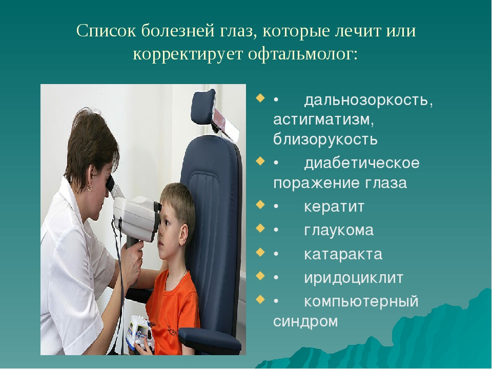 Список болезней глаз, которые лечит или корректирует офтальмолог: •дальнозор...