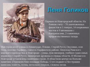 Паренек из Новгородской области. На боевом счету – 78 уничтоженных фашистов и