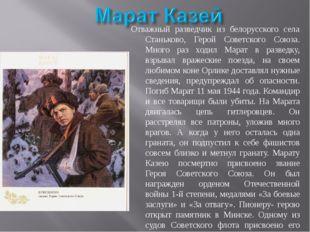 Отважный разведчик из белорусского села Станьково, Герой Советского Союза. Мн