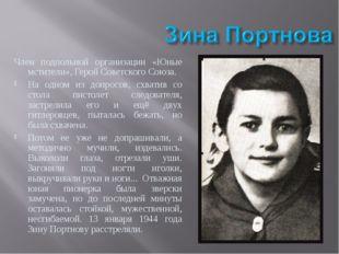 Член подпольной организации «Юные мстители», Герой Советского Союза. На одно