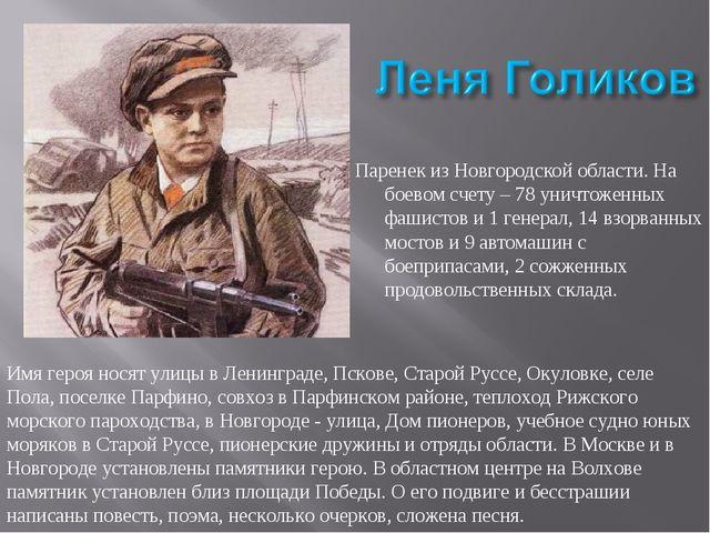 Паренек из Новгородской области. На боевом счету – 78 уничтоженных фашистов и...