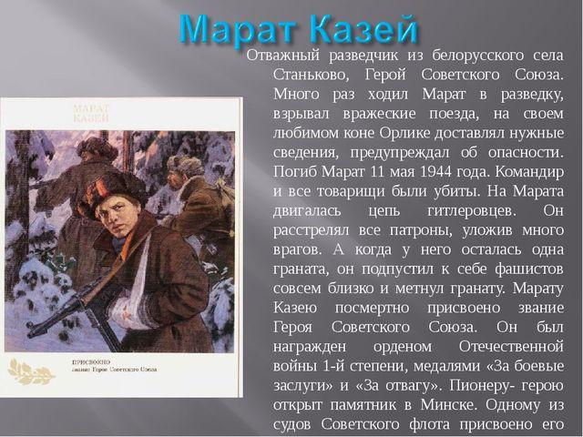 Отважный разведчик из белорусского села Станьково, Герой Советского Союза. Мн...