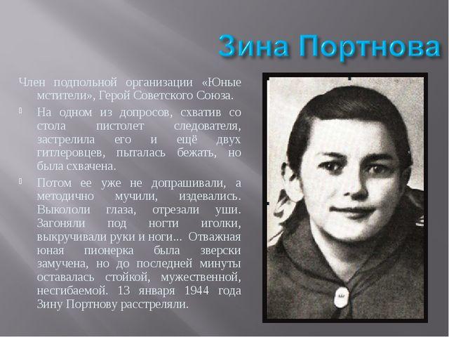 Член подпольной организации «Юные мстители», Герой Советского Союза. На одно...