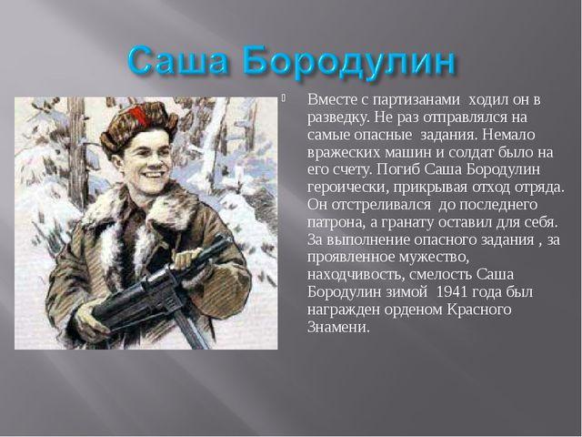 Вместе с партизанами ходил он в разведку. Не раз отправлялся на самые опасные...