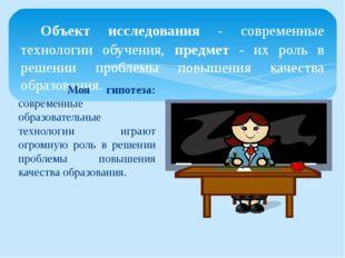 Объект исследования - современные технологии обучения, предмет - их роль в р