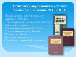 Технологии образования в условиях реализации требований ФГОС ООО: - Информаци