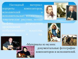 - Наглядный материал: портреты композиторов, исполнителей и исполнительских к