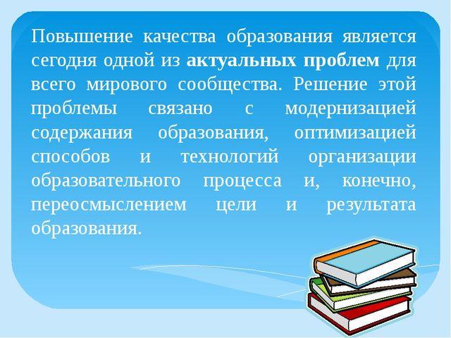 Повышение качества образования является сегодня одной из актуальных проблем д...