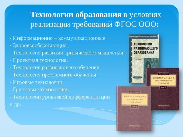 Технологии образования в условиях реализации требований ФГОС ООО: - Информаци...
