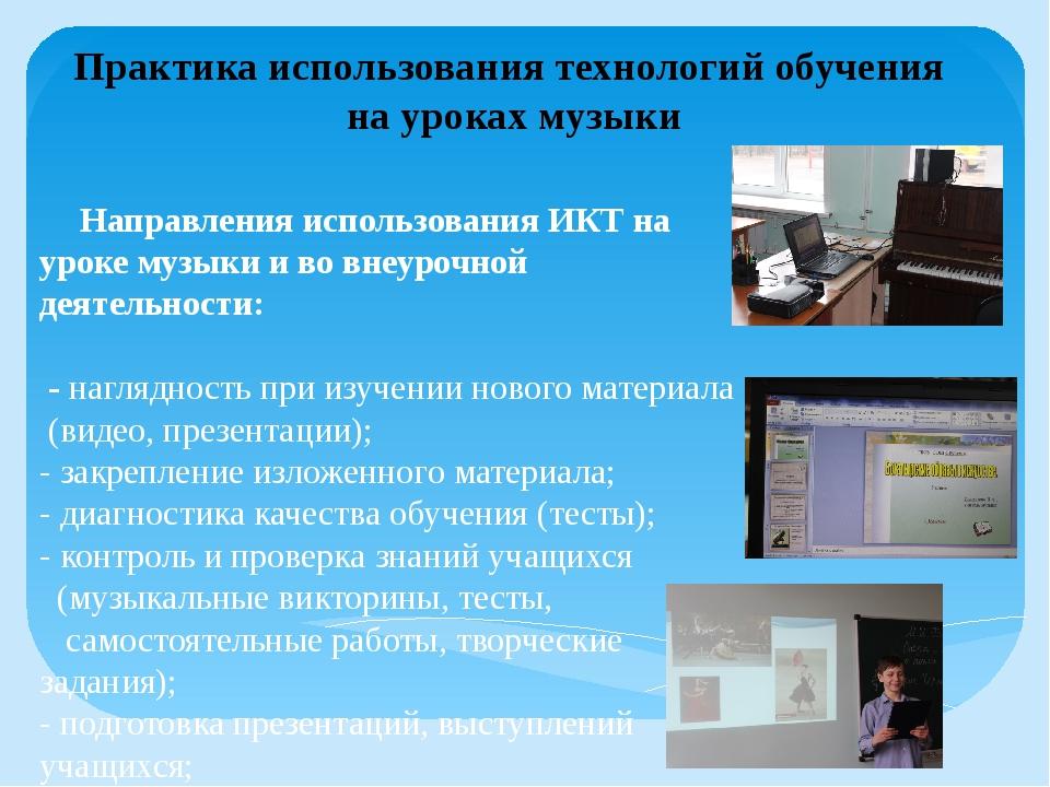 Направления использования ИКТ на уроке музыки и во внеурочной деятельности:...