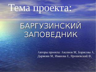 Авторы проекта: Аксенов М, Борисова А, Дармоян М, Иванова Е, Ярошевский Ф, Те