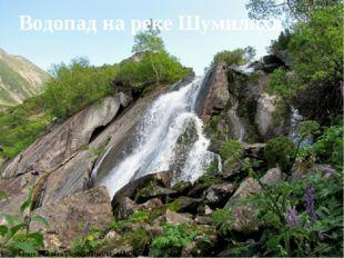 При пересечении рекой скалистого уступа - образовался красивейший водопад. Во