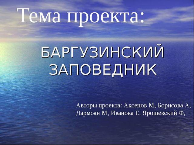 Авторы проекта: Аксенов М, Борисова А, Дармоян М, Иванова Е, Ярошевский Ф, Те...