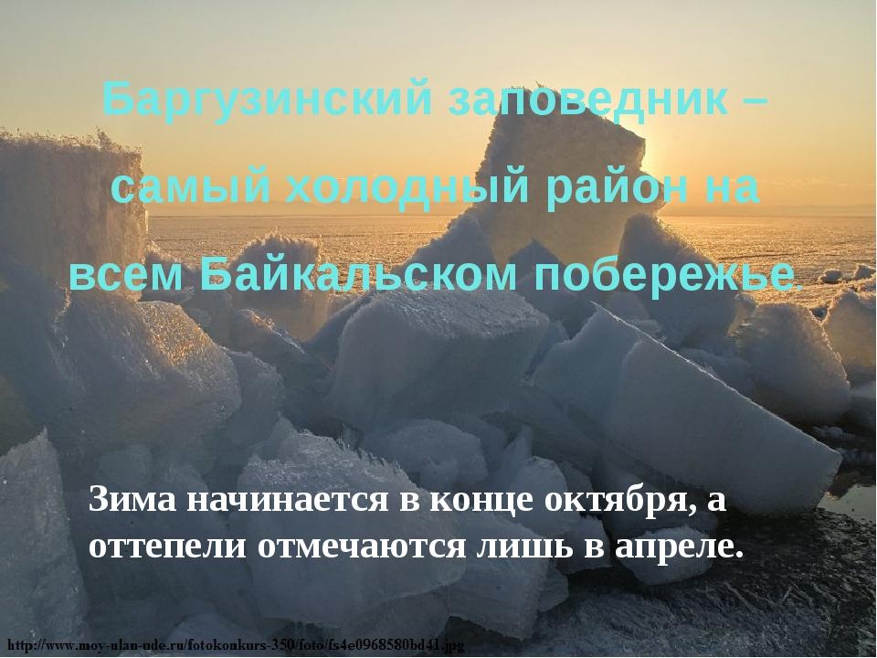 Баргузинский заповедник – самый холодный район на всем Байкальском побережье....