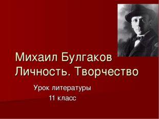 Михаил Булгаков Личность. Творчество Урок литературы 11 класс