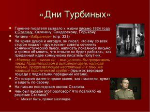 «Дни Турбиных» Гонение писателя вызвало к жизни письмо 1924 года к Сталину, К