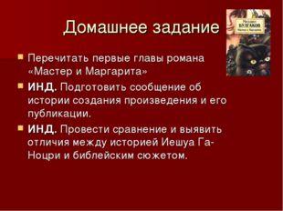 Домашнее задание Перечитать первые главы романа «Мастер и Маргарита» ИНД. Под