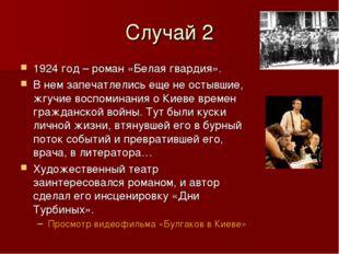 Случай 2 1924 год – роман «Белая гвардия». В нем запечатлелись еще не остывши