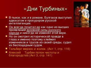 «Дни Турбиных» В пьесе, как и в романе, Булгаков выступил адвокатом и прокуро