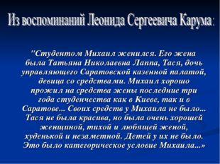 """""""Студентом Михаил женился. Его жена была Татьяна Николаевна Лаппа, Тася, доч"""