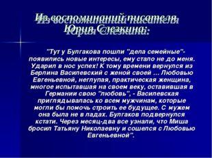 """""""Тут у Булгакова пошли """"дела семейные""""- появились новые интересы, ему стало"""