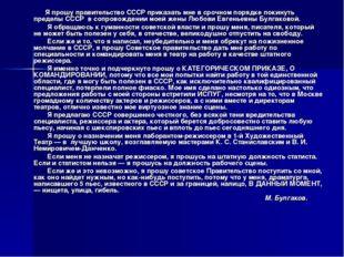 Я прошу правительство СССР приказать мне в срочном порядке покинуть пределы