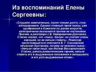 Из воспоминаний Елены Сергеевны: «Слушали замечательно, после чтения долго, с