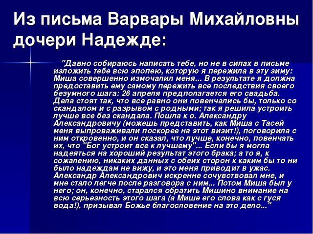 """Из письма Варвары Михайловны дочери Надежде: """"Давно собираюсь написать тебе,..."""
