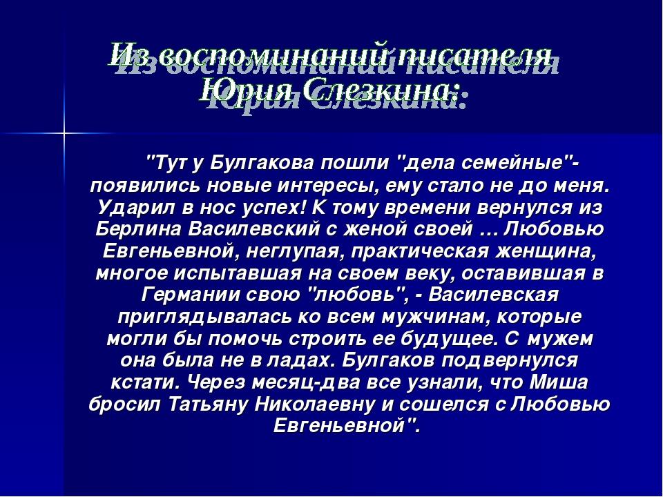 """""""Тут у Булгакова пошли """"дела семейные""""- появились новые интересы, ему стало..."""