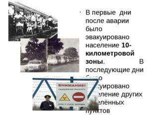 В первые дни после аварии было эвакуировано население 10-километровой зоны.
