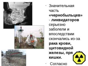 Значительная часть «чернобыльцев» - ликвидаторов серьезно заболели и впослед