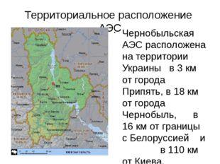 Территориальное расположение АЭС Чернобыльская АЭС расположена на территории