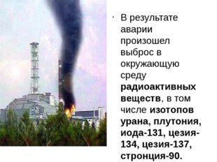 В результате аварии произошел выброс в окружающую среду радиоактивных вещест