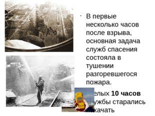 В первые несколько часов после взрыва, основная задача служб спасения состоя