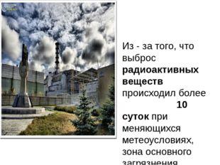 Из - за того, что выброс радиоактивных веществ происходил более 10 суток при