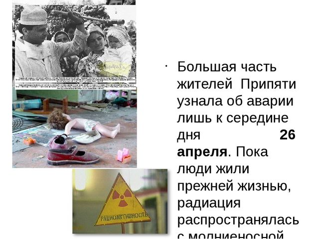 Большая часть жителей Припяти узнала об аварии лишь к середине дня 26 апреля...