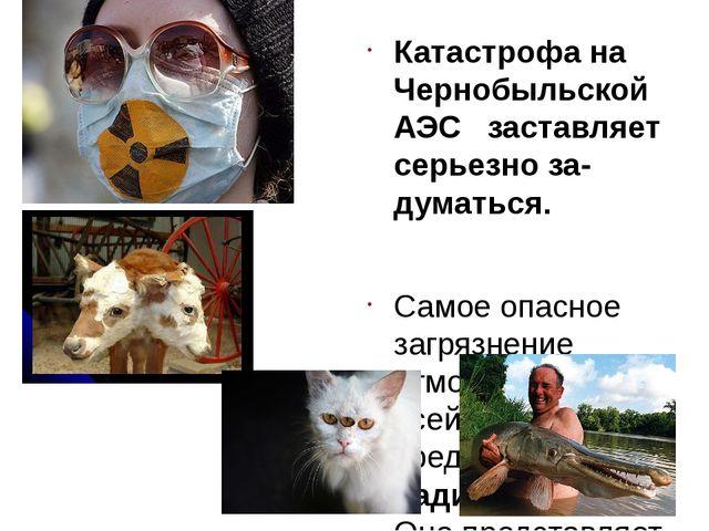 Катастрофа на Чернобыльской АЭС заставляет серьезно задуматься. Самое опасн...