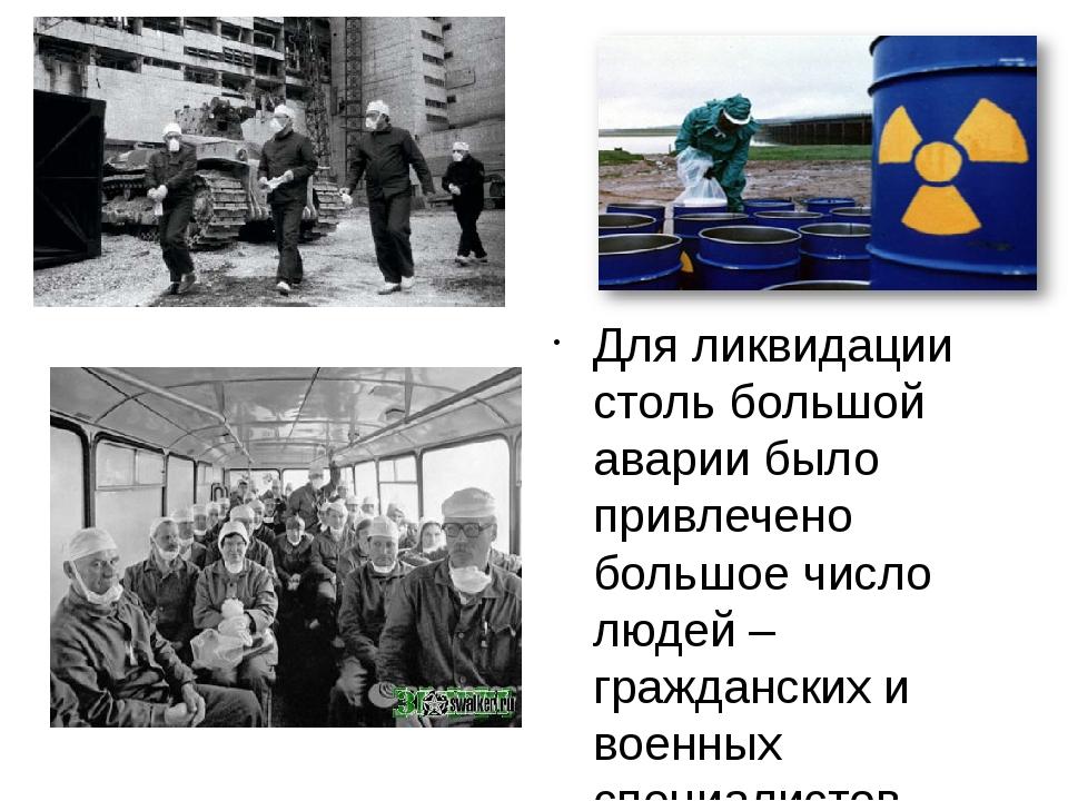 Для ликвидации столь большой аварии было привлечено большое число людей – гр...