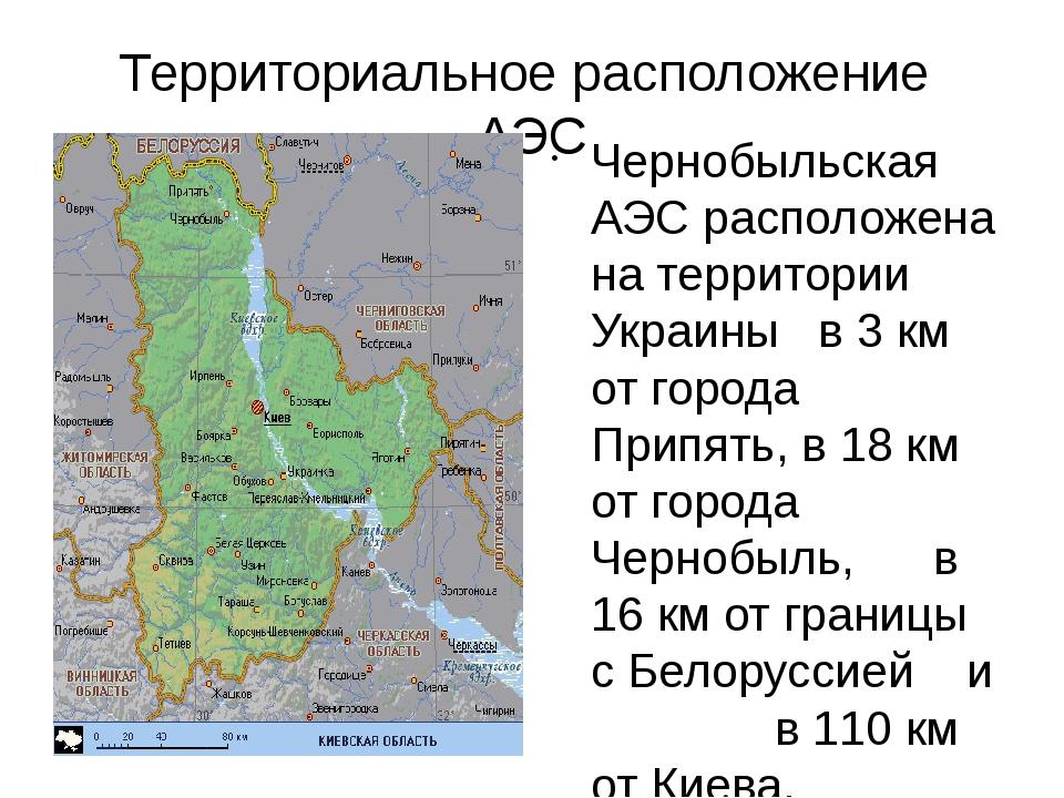 Территориальное расположение АЭС Чернобыльская АЭС расположена на территории...