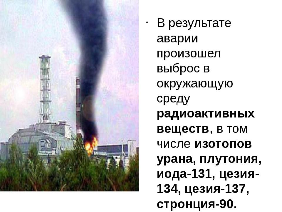В результате аварии произошел выброс в окружающую среду радиоактивных вещест...
