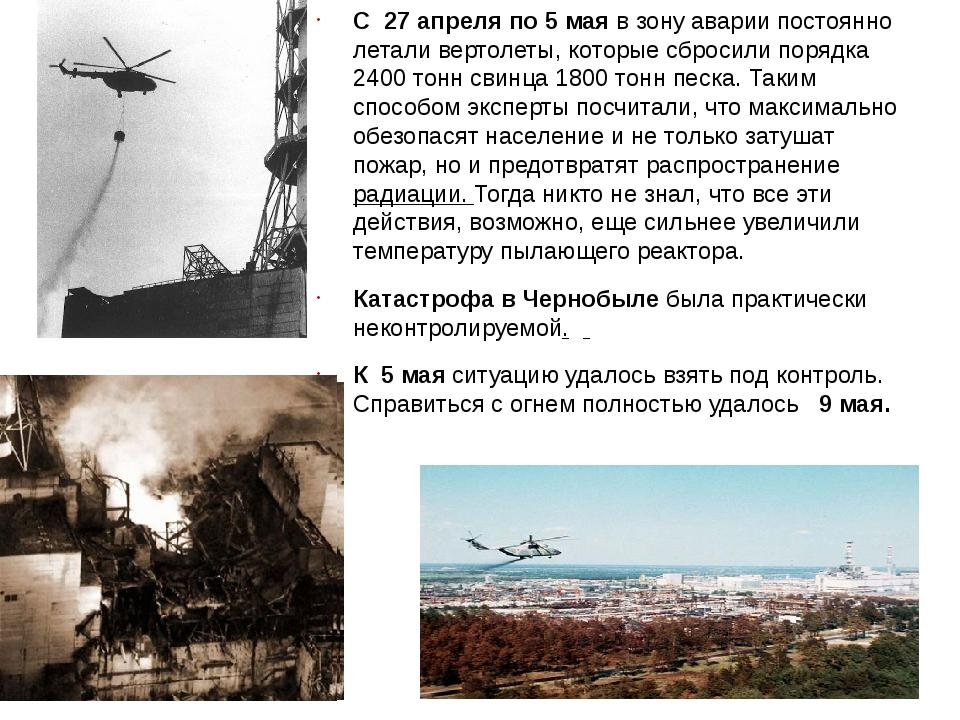 С 27 апреля по 5 мая в зону аварии постоянно летали вертолеты, которые сброс...