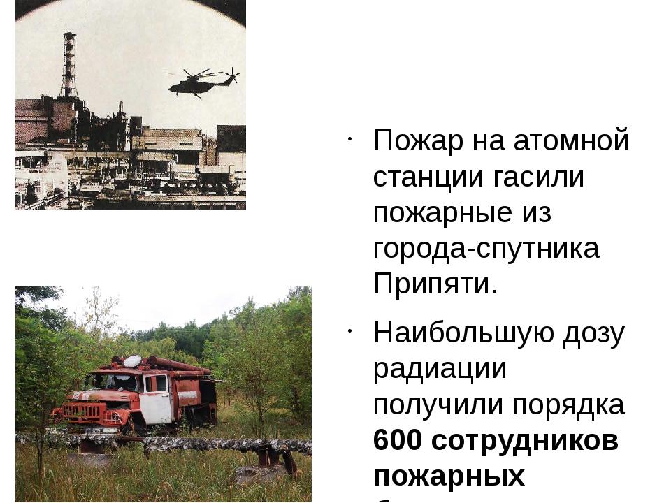 Пожар на атомной станции гасили пожарные из города-спутника Припяти. Наиболь...
