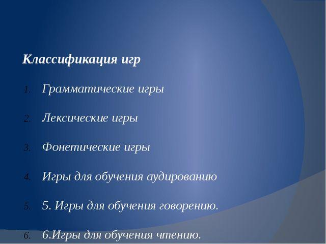 Классификация игр Грамматические игры Лексические игры Фонетические игры Игры...
