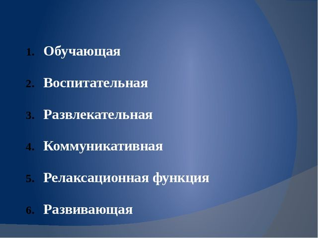 Обучающая Воспитательная Развлекательная Коммуникативная Релаксационная функц...