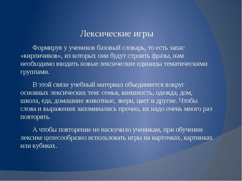 Лексические игры Формируя у учеников базовый словарь, то есть запас «кирпичи...