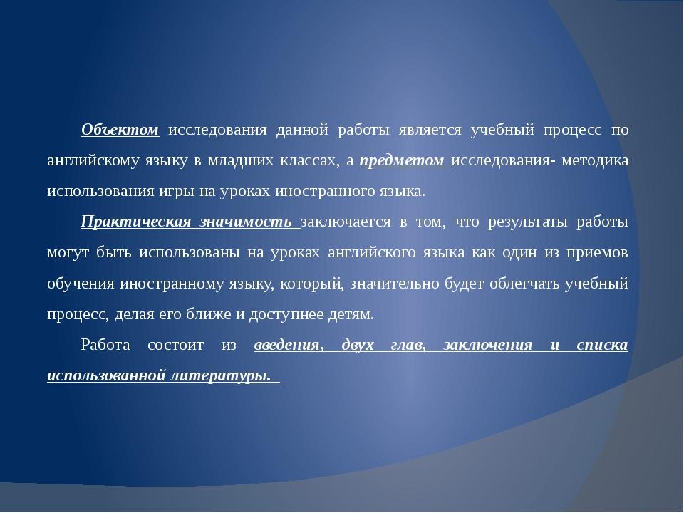 Объектом исследования данной работы является учебный процесс по английскому я...